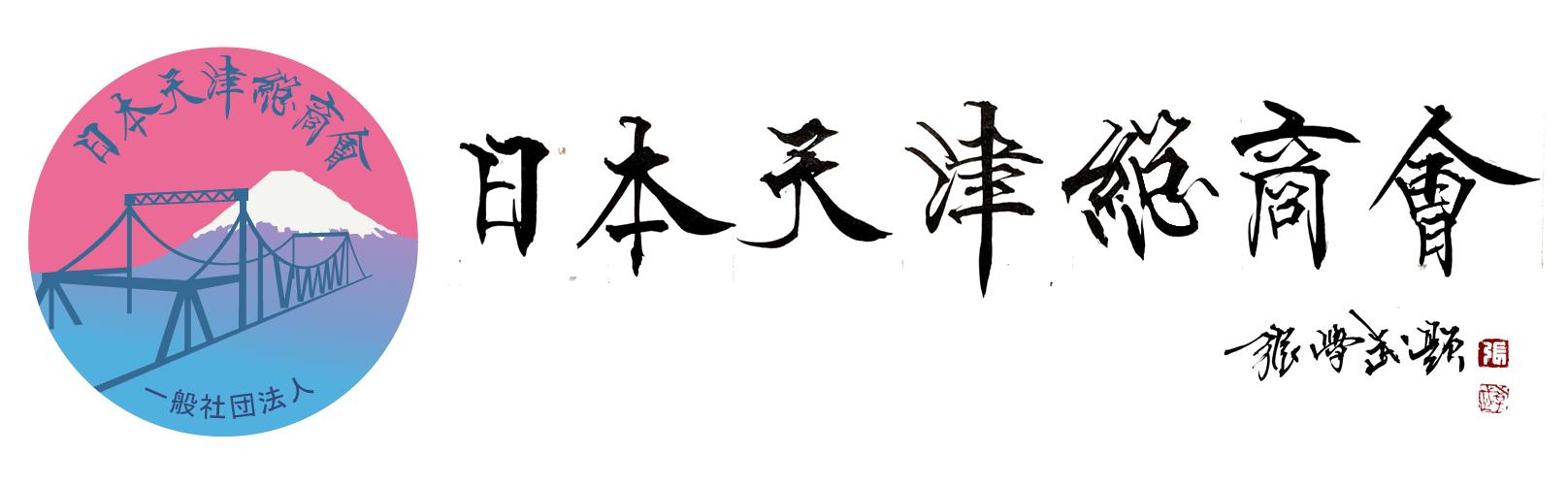 日本天津総商会